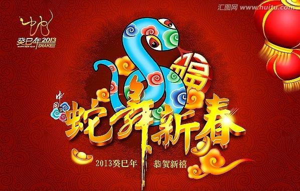 Открытка для поздравления с китайским новым годом